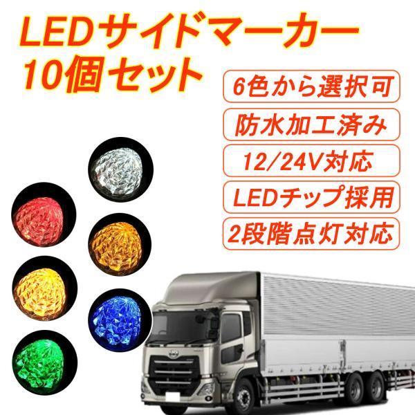 トラックマーカー マーカーランプ LED サイドマーカー 10個セット 車幅灯 SMD 12V 24V ダイヤモンドカットレンズ リフレクター搭載 トラック用品 送料無料