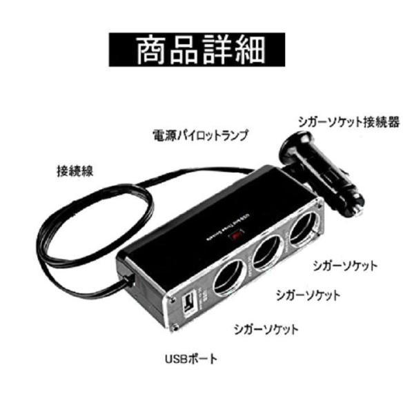 シガーソケット USB付き3連シガーソケット スマホ iPhone 車のシガーソケットを3つに増設&USBポートも1つ備えたシガーソケット 車 充電器|bestanswe|02