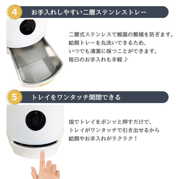 自動給餌器 ペットフィーダー 給餌機 ペットカメラ 自動エサやり器 4.3L スマホ対応 iPhone Android インスタ映え 遠隔操作 犬 猫 ネコ ドッグフード アプリ|bestanswe|12