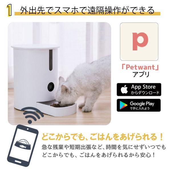 自動給餌器 ペットフィーダー 給餌機 ペットカメラ 自動エサやり器 4.3L スマホ対応 iPhone Android インスタ映え 遠隔操作 犬 猫 ネコ ドッグフード アプリ|bestanswe|06