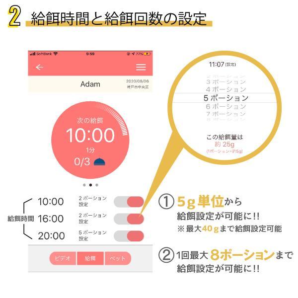 自動給餌器 ペットフィーダー 給餌機 ペットカメラ 自動エサやり器 4.3L スマホ対応 iPhone Android インスタ映え 遠隔操作 犬 猫 ネコ ドッグフード アプリ|bestanswe|07