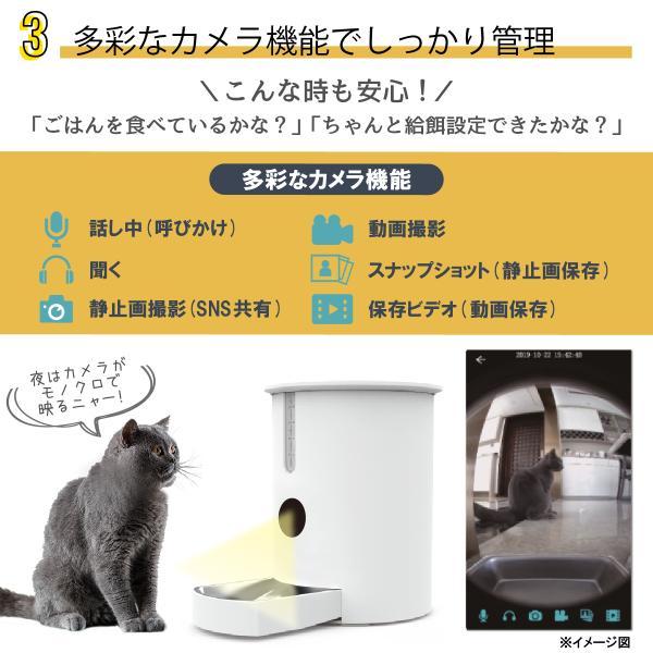 自動給餌器 ペットフィーダー 給餌機 ペットカメラ 自動エサやり器 4.3L スマホ対応 iPhone Android インスタ映え 遠隔操作 犬 猫 ネコ ドッグフード アプリ|bestanswe|08