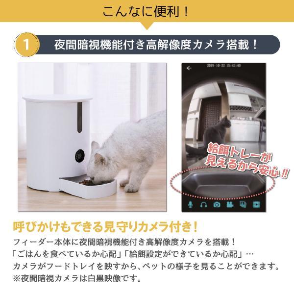 自動給餌器 ペットフィーダー 給餌機 ペットカメラ 自動エサやり器 4.3L スマホ対応 iPhone Android インスタ映え 遠隔操作 犬 猫 ネコ ドッグフード アプリ|bestanswe|10