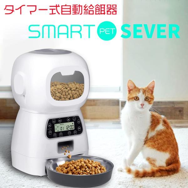 自動給餌器 自動餌やり機 オートペットフィーダー 3.5L タイマー設定 1日4回 2way給電 犬 猫 ステンレス皿 ペットフード ペット用品 給餌機 送料無料