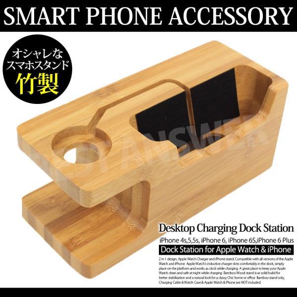スマホスタンド 小 竹製 木製 卓上 おしゃれ 充電 スマホ本体ホルダー スマートフォン アクセサリー アップルウォッチ iPhone 5 5s 6 6Plus 6s 7 7Plus|bestanswe