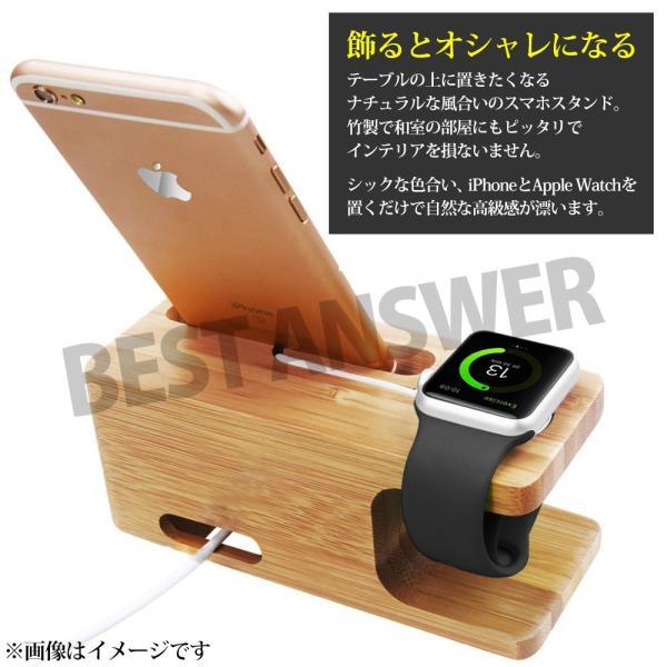 スマホスタンド 小 竹製 木製 卓上 おしゃれ 充電 スマホ本体ホルダー スマートフォン アクセサリー アップルウォッチ iPhone 5 5s 6 6Plus 6s 7 7Plus|bestanswe|02