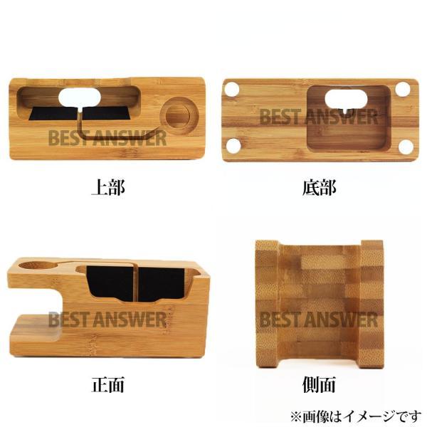 スマホスタンド 小 竹製 木製 卓上 おしゃれ 充電 スマホ本体ホルダー スマートフォン アクセサリー アップルウォッチ iPhone 5 5s 6 6Plus 6s 7 7Plus|bestanswe|04