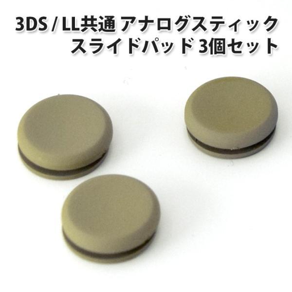 3DS / LL共通 アナログスティック スライドパッド [3個セット] 互換品 修理用パーツ グリップ キャップ |L