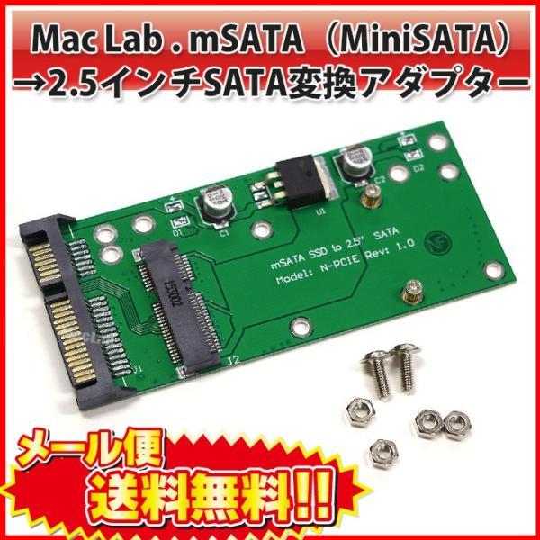 MacLab. mSATA ( Mini SATA )→ 2.5インチ SATA 変換 アダプタ SSD ミニ SATA マザーボード ドライブ Mini L 5 |L