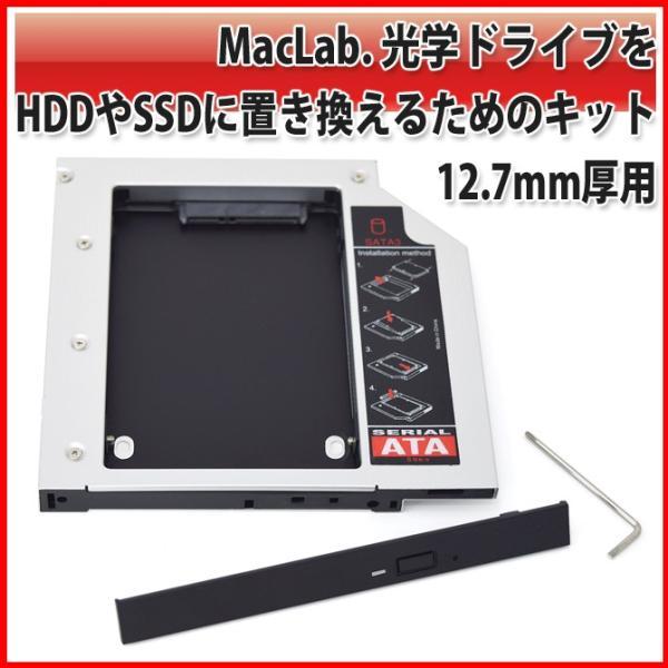 MacLab. 光学ドライブをHDDやSSDに置き換えキット セカンドHDDアダプター 12.7mm厚のSlimlineSATAドライブを搭載したノートPC対応|bestclick