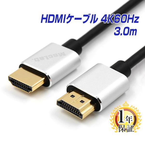 MacLab.HDMIケーブル3mHDMI2.04K60Hzスリム細線タイプアルミシェルハイスピードswitchスイッチPS3P