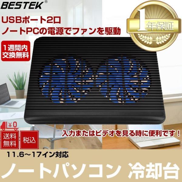 BTCPN2BL ノートパソコン 冷却台 ノートPC クーラー パッド 冷却ファン 搭載 冷え冷え シート 11.6〜17インチ対応 BTCPN2BL  BESTEK|bestek