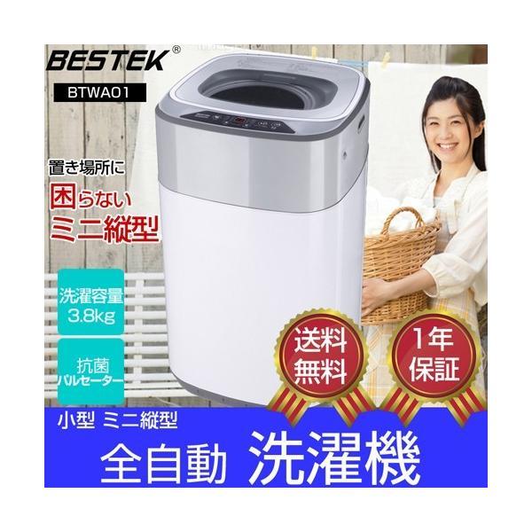 洗濯機 一人暮らし 3.8kg 小型 抗菌パルセーター 家庭用 ミニ洗濯機 格安 激安 小型洗濯機 BTWA01 BESTEK 送料無料|bestek