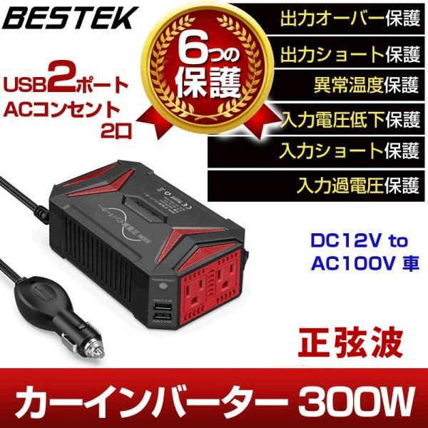 正弦波インバーター 300W DC12V コンパクト  車載充電器  ACコンセント MRZ3010HU  BESTEK