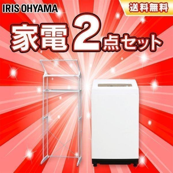 新生活家電セット洗濯機5kg洗濯機ラックランドリーラックアイリスオーヤマ新生活応援セット家電2021安い新品: 品