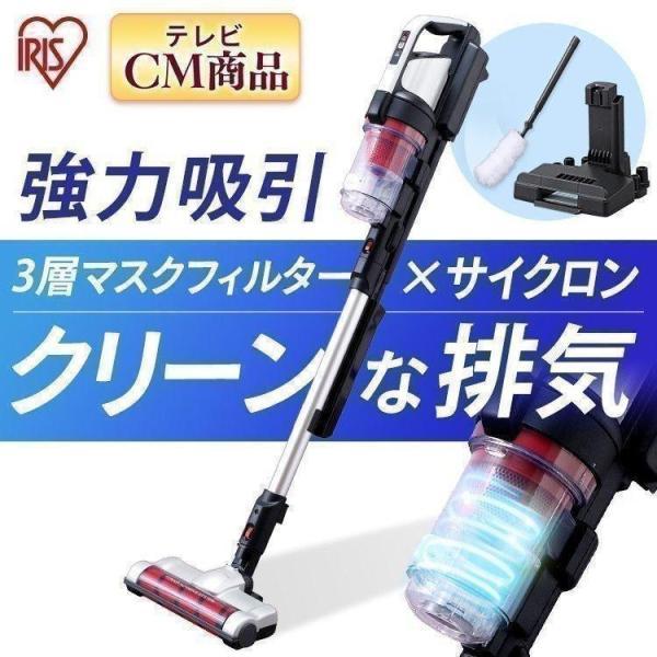 掃除機コードレスサイクロン充電式スティッククリーナーアイリスオーヤマサイクロンスティッククリーナーパワーヘッドモップスタンド付S