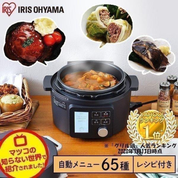 圧力鍋電気圧力鍋2.2L簡単煮物グリル鍋手軽時短アイリスオーヤマ黒圧力鍋電気KPC-MA2-Bブラック