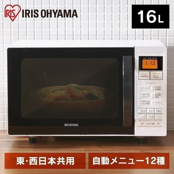 オーブンレンジ安い電子レンジ16L一人暮らしホワイトレンジMO-T1604-Wアイリスオーヤマ新生活: 品