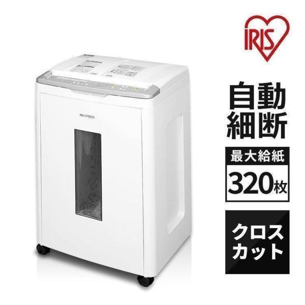 シュレッダー 業務用 電動 アイリスオーヤマ 自動細動 大容量 静音 クロスカット オフィス 企業 会社 ホッチキス CD対応 カード対応 AFS320C