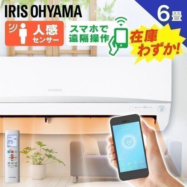 エアコン6畳Wi-FiスマホアイリスオーヤマIRA-2201W2.2kW6畳用