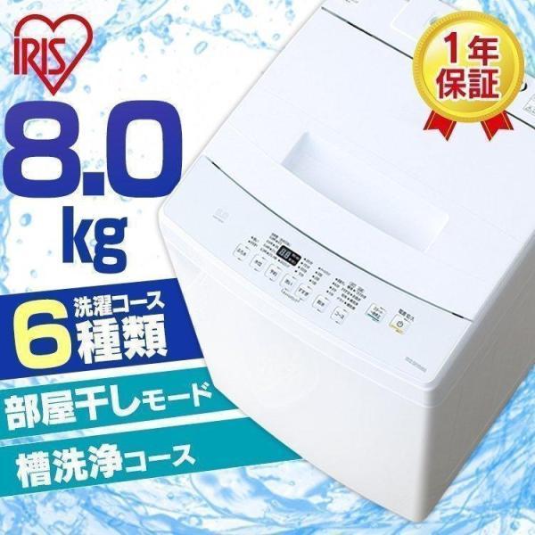 洗濯機8kg一人暮らし安い8キロ新品IAW-T802Eアイリスオーヤマ縦型