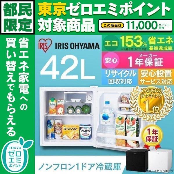 冷蔵庫一人暮らし小型冷蔵庫1ドアミニ冷蔵庫新品一人暮らし用42LAF42-WAF42L-WNRSD-4A-Bアイリスオーヤマゼロ
