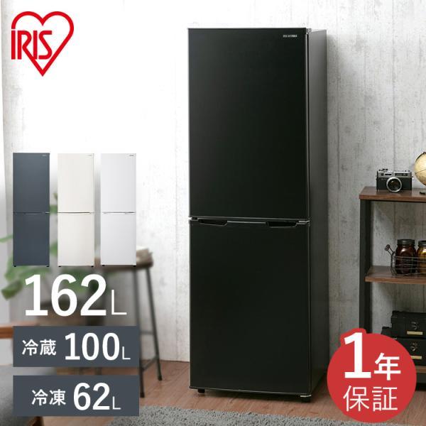 冷蔵庫一人暮らし二人暮らし162L新品安い大きめ大容量スリム2ドア新生活アイリスオーヤマ家庭用冷凍冷蔵庫ゼロエミ対象AF162-