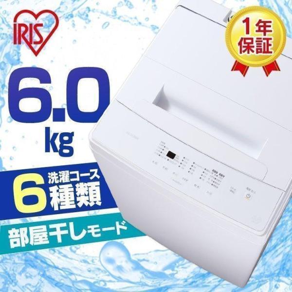 洗濯機一人暮らし二人暮らし新生活安い新品小型設置静音アイリスオーヤマ6kg6キロ単身用単身赴任家電全自動洗濯機シンプル白IAW-