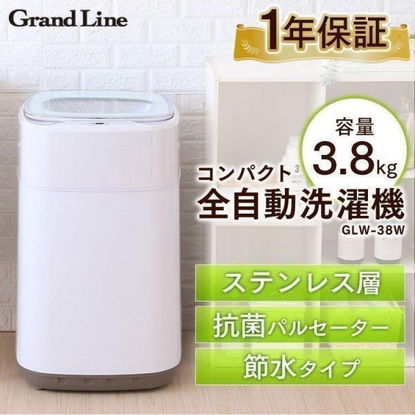 洗濯機一人暮らし安い新品新生活3.8kg小型小さいコンパクト全自動洗濯機一人用単身用二人暮らし省スペース白GLW-38WA-St