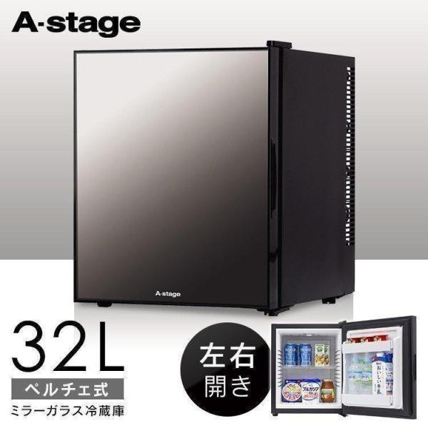 冷蔵庫32L小型1ドアコンパクト一人暮らし二人暮らし単身用新品安い左開き右開き左右開き寝室ベッド横おしゃれお洒落ミラータイプ新生