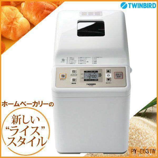 ホームベーカリー ツインバード 手作り パン 米 ご飯 もち 餅 米粉 人気 ランキング  PY-E631W