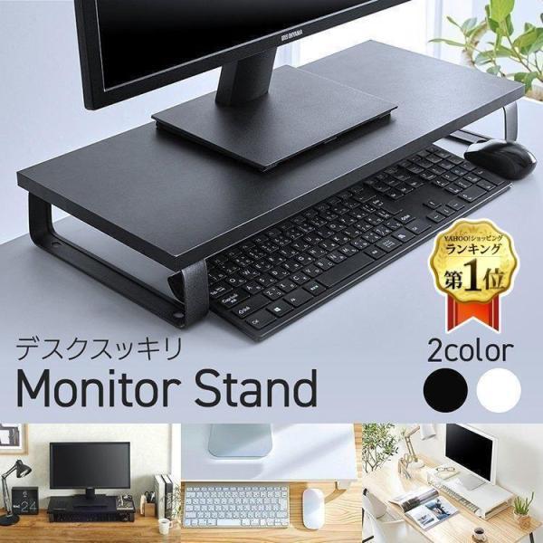 モニター台モニタースタンド卓上机上安いプリンター台パソコンモニター台おしゃれキーボード収納黒白シンプルアイリスオーヤマMNS-5