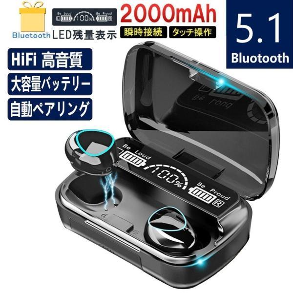 ワイヤレスイヤホンBluetooth5.1ブルートゥースイヤホン両耳母の日ギフトHi-Fi高音質ワイヤレスヘッドホンiPhone
