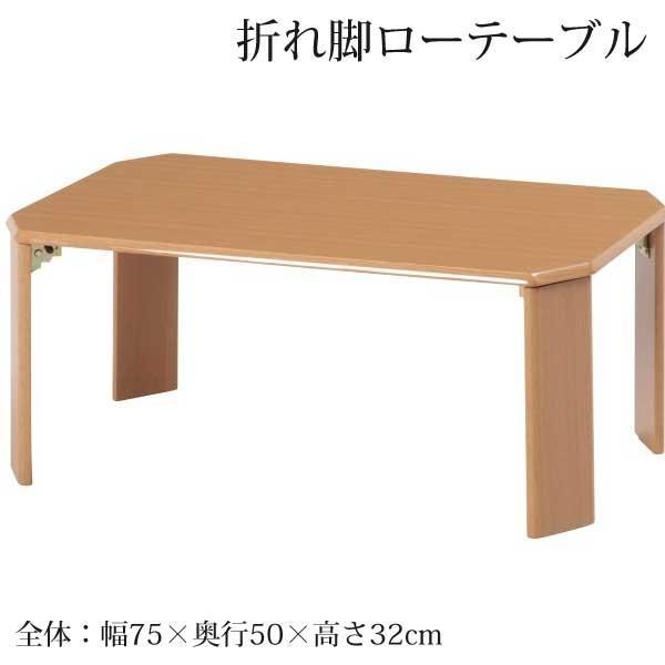 折りたたみテーブル テーブル 折りたたみ 座卓 ローテーブル 幅75|bestline