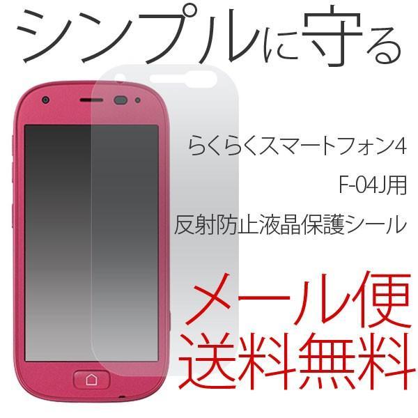 らくらくスマートフォン4 F-04J 液晶保護シール 反射防止 アンチグレア|bestline
