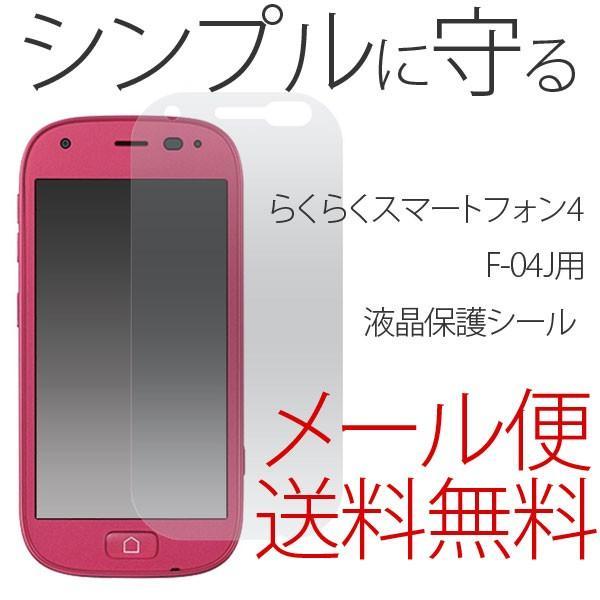 らくらくスマートフォン4 F-04J 液晶保護シール|bestline
