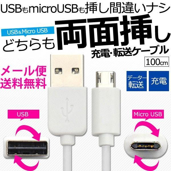 microUSB USB 通信 充電 両面挿し充電 転送ケーブル 充電ケーブル microUSBコネクタ/USB コネクタ|bestline