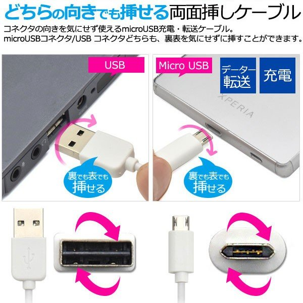 microUSB USB 通信 充電 両面挿し充電 転送ケーブル 充電ケーブル microUSBコネクタ/USB コネクタ|bestline|02
