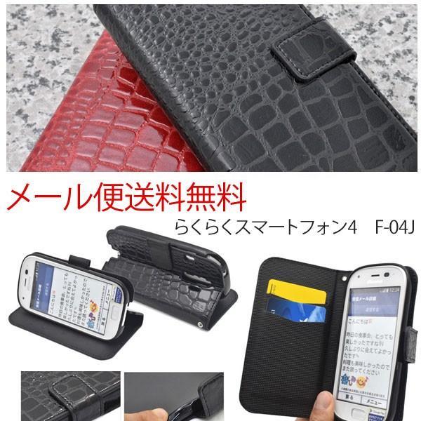 らくらくスマートフォン4 F-04J 手帳型 ケース スタンド機能 クロコダイル らくらくフォン4|bestline