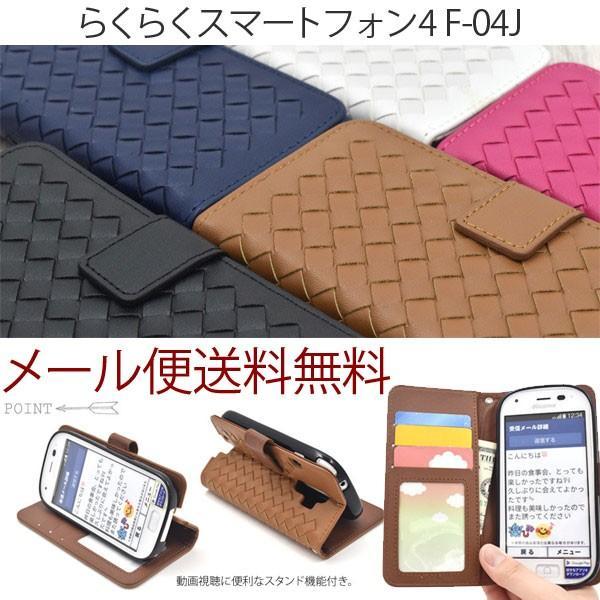 らくらくスマートフォン4 F-04J 手帳型 ケース スタンド機能 編み込み らくらくフォン4 おしゃれ|bestline