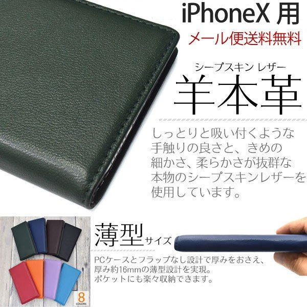 iPhoneX ケース 手帳型 iPhone X 薄型 カバー アイフォンX スマホケース 本革 羊本革|bestline