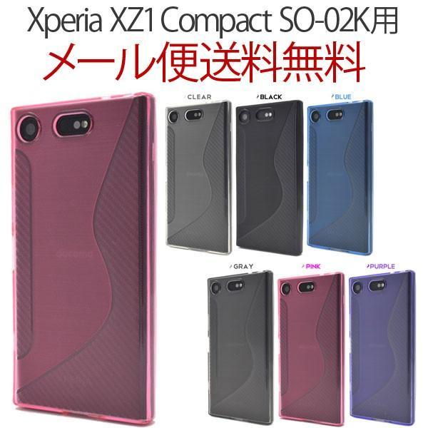 Xperia XZ1 Compact SO-02K ケース TPUケース スマホケース エクスペリア コンパクト so02k 携帯ケース アンドロイド|bestline