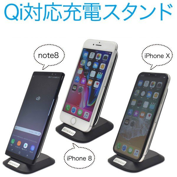 Qi対応 急速充電スタンド 充電保護 ワイヤレス充電  iPhone X/iPhone8/iPhone8 plus Galaxy S8/S8 Plus/Note 5/note 8/|bestline