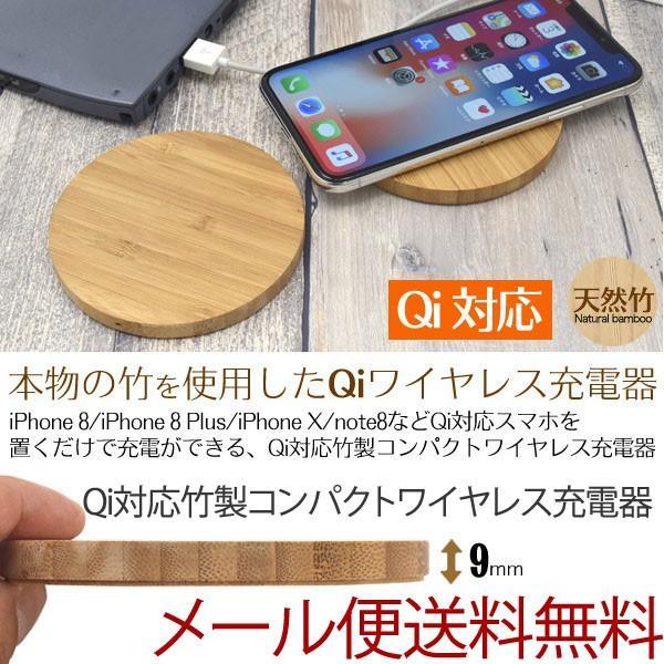 ワイヤレス充電器 天然竹 iphone8 iphoneX 充電器 android スマホ Qi対応 iphone 置くだけ充電 充電パッド|bestline