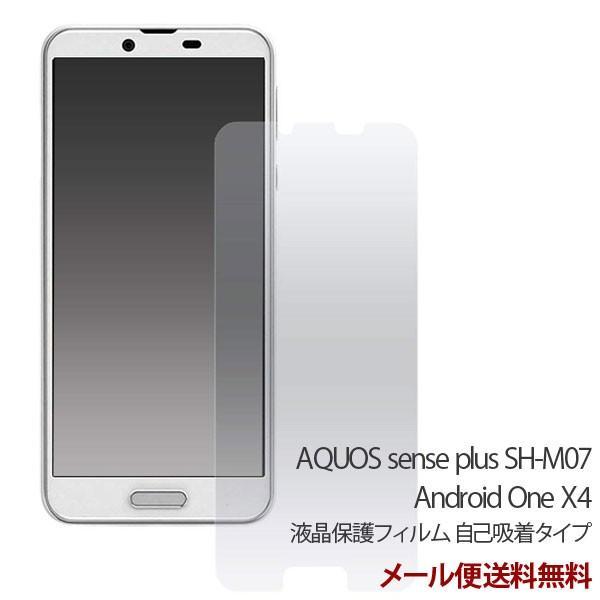 android one x4 保護フィルム aquos sense plus フィルム 液晶保護フィルム スマホフィルム 携帯フィルム bestline