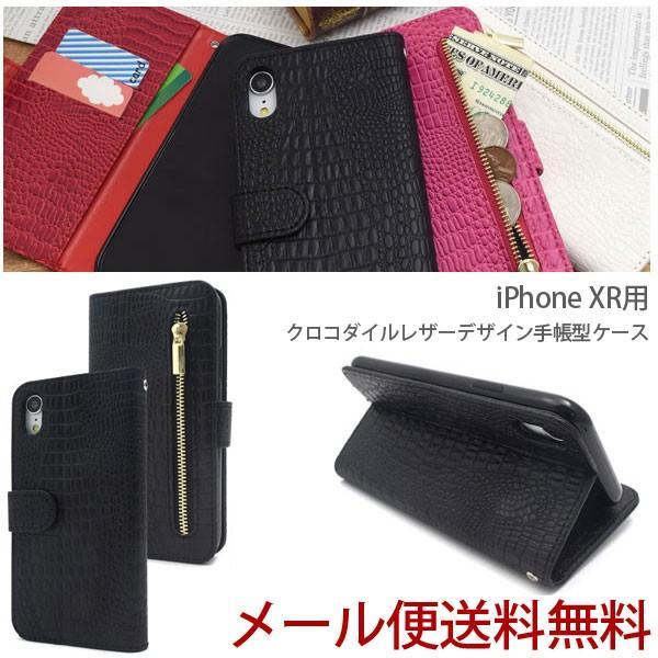 iPhone XR ケース アイフォンXR 手帳型 クロコダイルレザーデザイン アイホンxr スマホケース 携帯ケース おしゃれ カバー 手帳型 耐衝撃|bestline