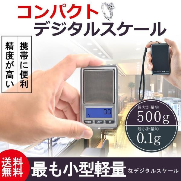 デジタル はかり 0.1g~500g精密 小型測り ポケットデジタル スケール コンパクト 携帯便利 デジタル スケール スケール デジタル 送料無料|bestmatch