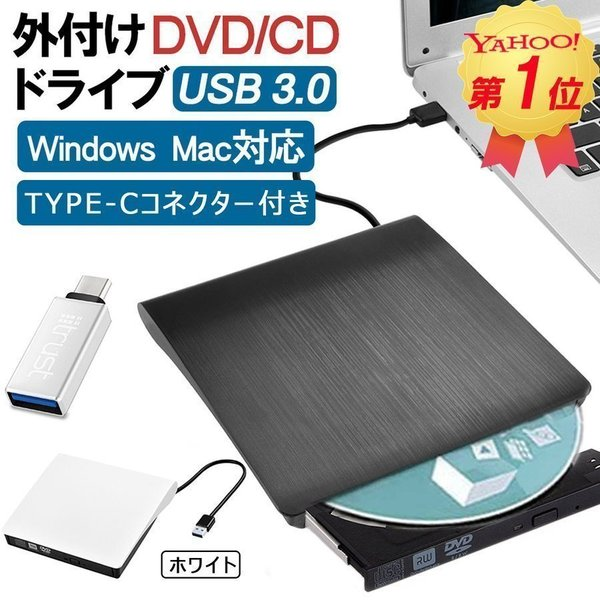 DVDドライブCDドライブ外付けCDDVD-RWドライブUSB3.0ポータブルドライブCDDVD読取書込DVD±RWCD-RWW