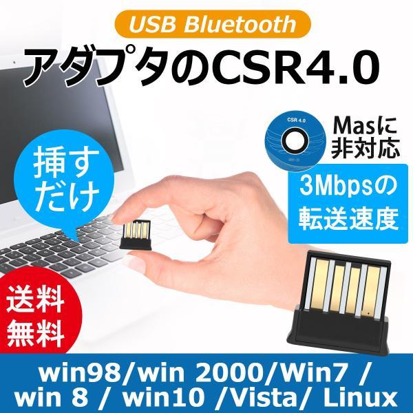 Bluetooth アダプタ ブルートゥース USB Bluetooth4.0 Ver.3.0/2.1/2.0/1.0対応付き 挿しだけ 超小型 USBアダプタ CSR4.0 EDR/LE対応 送料無料|bestmatch