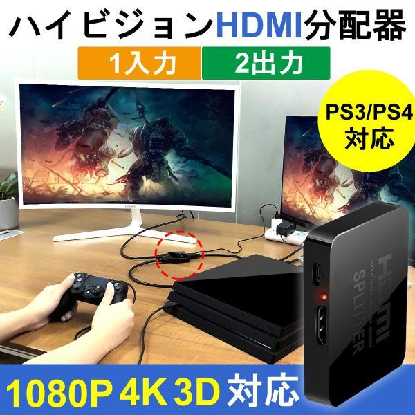 HDMI 切替器 4K 入力1出力2 充電ケーブル付き HDMI セレクター 切替機 複数の機器を自由に切り替え可能 日本語説明書付き 送料無料 父の日プレゼント ギフト